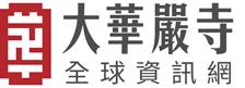 大華嚴寺全球資訊網 Logo